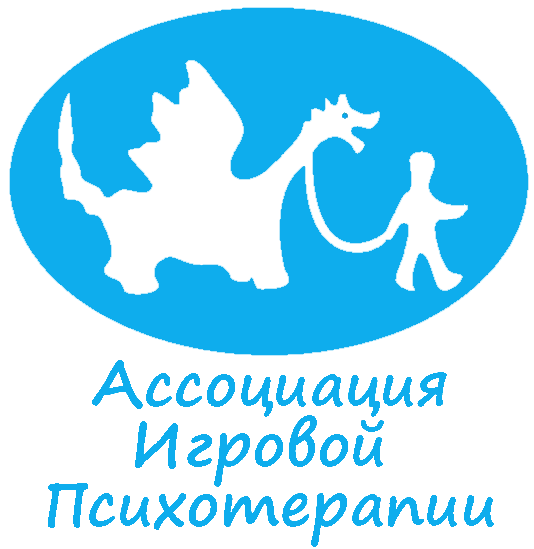 АССОЦИАЦИЯ ИГРОВОЙ ПСИХОТЕРАПИИ